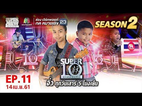SUPER 10 | ซูเปอร์เท็น | EP.11 | 14 เม.ย. 61 Full HD