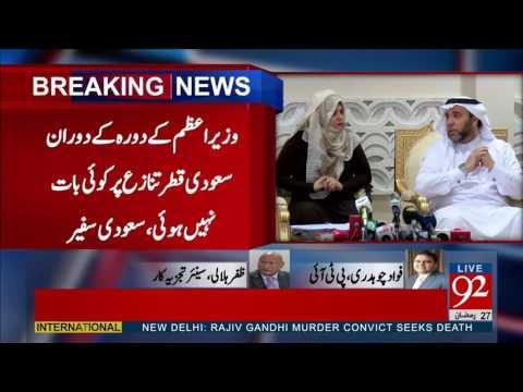 Saudi Arab denies Nawaz Sharif's claim of arbitration 23-06-2017 - 92NewsHDPlus