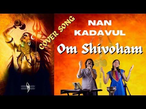 Om Shivoham (Naan Kadavul   Vijay Prakash) - Aks & Lakshmi Cover