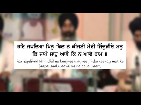 Bhai Satnam Singh Ji Koharka l Har Japdeya