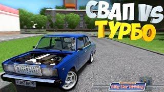 ВАЗ 2107 с мотором от BMW | Свап VS Турбо | City Car Driving