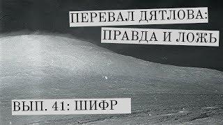 Перевал Дятлова: правда и ложь, вып. 41: ШИФР