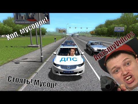 НАРЕЗКА CITY CAR DRIVING С АПАСНЫЙ | АПАСНЫЙ КАНАЛ | ДИКИЙ УГАР :3