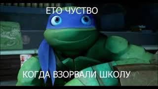 "Черепашки ниндзя "" приколы 3 """
