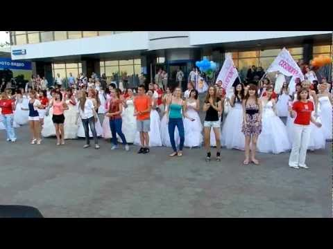 Сбежавшие невесты 2012. Флешмоб. Барнаул