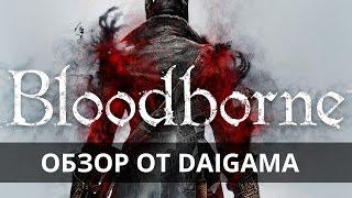 «Bloodborne»: Обзор