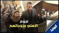 نجوم الأهلي وزوجاتهم في احتفالية تسليم درع الدوري للأهلي