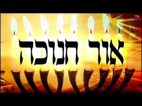 אור החנוכה - שיעור תורה בספר הזהר הקדוש מפי הרב יצחק כהן שליט