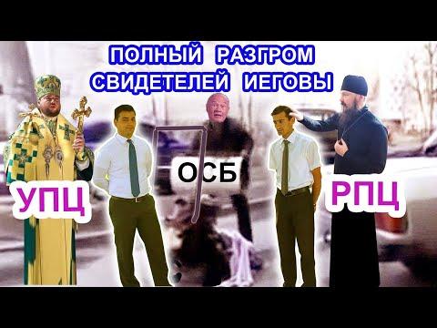 Полный разгром Свидетелей Иеговы.
