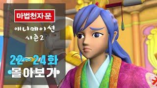 마법천자문 애니메이션 시즌2 ㅣ 22~24화 몰아보기 …
