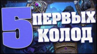 ТОП 5 Первых колод Рыцарей Ледяного Трона!