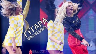 Ірина Федишин   Гітара \\ LIVE (концертне шоу \