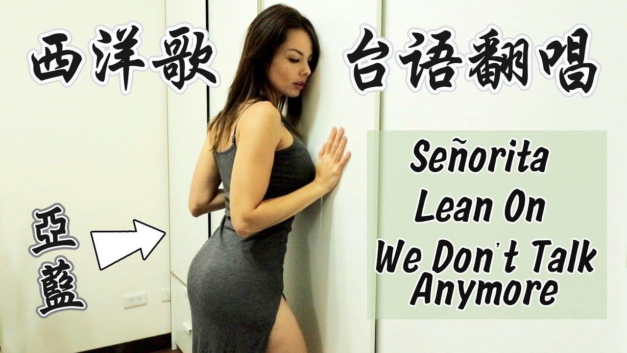 台語翻唱西洋流行歌曲 | MV模仿 | Señorita, Lean On & We Don't Talk Anymore