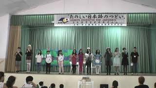 Apresentação dos alunos da Escola de Língua Japonesa de Bragança Paulista, no dia 21 de Outubro de 2018 no Encontro das Escolas de Japonês da região ...