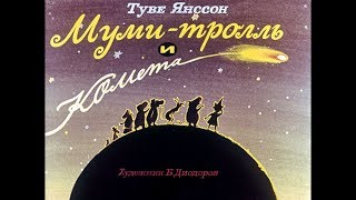 Диафильм Туве Янссон - Муми-тролль и комета