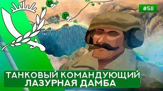 Лазурная Дамба за Танкового командующего на Суровом - Rebel Inc Escalation - 58