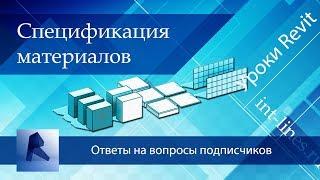 Спецификация материалов в Revit | Уроки Revit | Ответы на вопросы