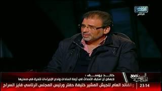 خالد يوسف: سأتولى عضوية البرلمان لدورة واحدة فقط!