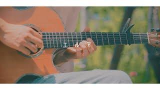 ヨルシカ - 「エルマ」 / Acoustic Cover