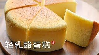 轻乳酪蛋糕 Cotton Cheese Cake