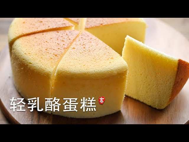 轻乳酪蛋糕 Cotton Cheese Cake