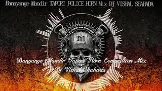 Police siren vs banayege mandir full bass mix 2018 new bhajan