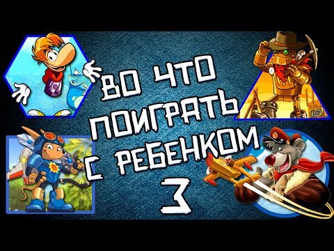 Детские игры / 5 игр, в которые можно поиграть с ребенком. Выпуск #3