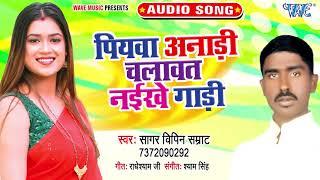 पियवा अनाड़ी चलावत नईखे गाड़ी_#New भोजपुरी Song_Piyawa Anadi Chalawat Naikhe Gadi_#Sagar Vipin Samrat