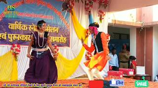 मोर मन के सुवा उडा़गे छत्तीसगढ़ी गीत नृत्य /सहसपुर लोहारा काॅलेज वार्षिक उत्सव कार्यक्रम का वीडियो