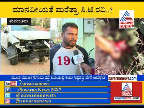 Victim Explains How Was Accident Happened, Alleges CT Ravi's Driver Was  Drunk