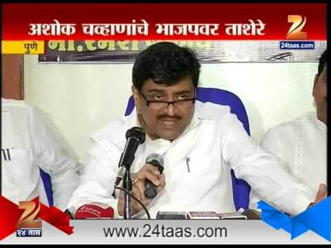 Pune Ashok Chavan on BJP