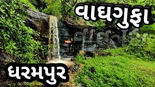 Dharampur    Vaghgufa Waterfall    ધરમપુર    વાઘગૂફા    આદિવાસી દેવ    Dharampur Part 2