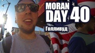Moran Day 40 - Голливуд