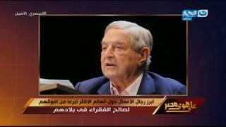 على هوى مصر - أبرز رجال الأعمال حول العالم الأكثر تبرعاً من أموالهم لصالح الفقراء