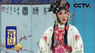 《中国京剧像音像集萃》 20190825 京剧《荀灌娘》 1/2| CCTV戏曲