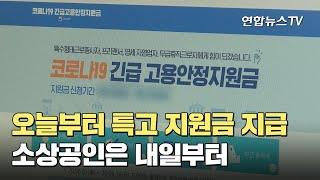 오늘부터 특고 지원금 지급…소상공인은 내일부터 / 연합뉴스TV (YonhapnewsTV)