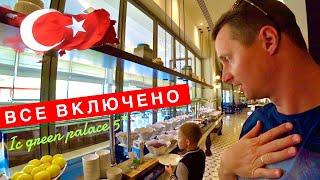 Завтрак в Турции Как все это съесть Все включено Импортные напитки на пляже IC Green 5 2020