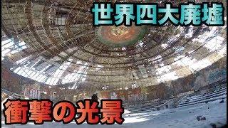 【衝撃映像】世界四大廃墟・旧共産党本部に潜入したら・・・【後編】
