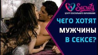 ♂♀ Чего хотят мужчины в сексе? | Как удовлетворить мужчину? | Секс с мужчиной! [Secrets Center]