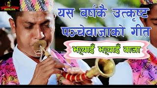 New Panche Baja Song //पन्चे बाजाको गीत // 2017 /2074 By Darwin Lamsal And Basanti Thapa