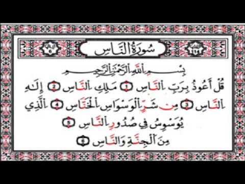 Surah Al-Nas - Children Memorise - kids Learning quran by minshawi