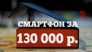 Распаковка КИТАЙСКОГО смарта за 130 000р.