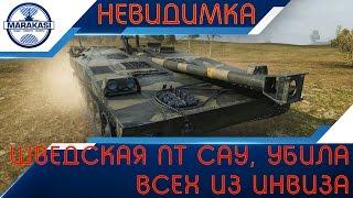 Udes 03 - Невидимая шведская пт сау, убила всех из инвиза World of Tanks