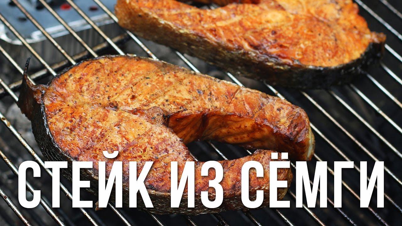 рецепт стейк из семги на сковороде гриль
