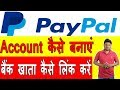 How To Create Paypal Account In Hindi | How To Link Bank Account To Paypal
