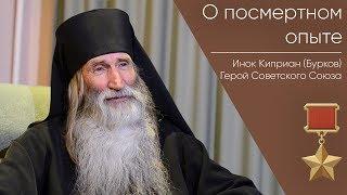 О посмертном опыте  Герой Советского Союза Инок Киприан Бурков