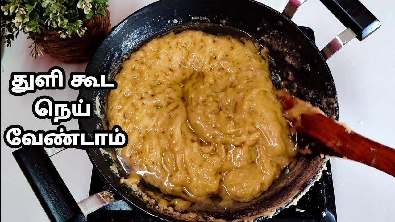 வெறும் மூன்றே பொருளில் கல்யாண மைசூர் பாக் ரெடி   mysore pak recipe