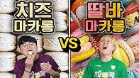 치즈 마카롱 VS 딸바 마카롱!! 어떤 마카롱이 최고일까?! ㅣ파뿌리