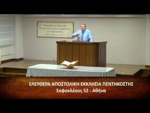Μιχαίας κεφ. ζ' (7) 8-11 // Θύμιος Τριανταφύλλου