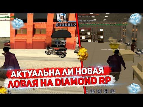 АКТУАЛЬНА ли НОВАЯ ЛОВЛЯ НА DIAMOND RP ?!
